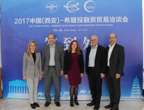 GREAT SUCCESS OF GREEK DELEGATION TO CHINA 10-13 DECEMBER 2017